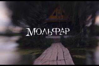 МОЛЬФАР