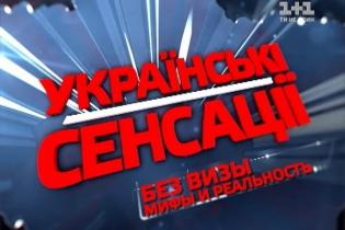 Українські сенсації. Без візи: міфи і реальність