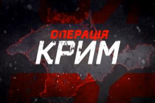 """ОПЕРАЦІЯ """"КРИМ"""""""