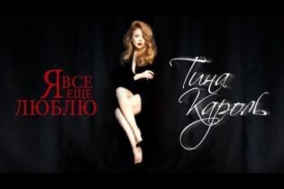 Концерт Тіни Кароль. Я все ще люблю