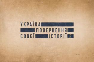 УКРАЇНА. ПОВЕРНЕННЯ СВОЄЇ ІСТОРІЇ-2