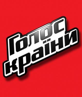 Голос країни лого_2