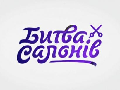 Битва салонів. Серія 30. Київ