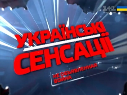 Україньскі сенсації. Неоголошена війна