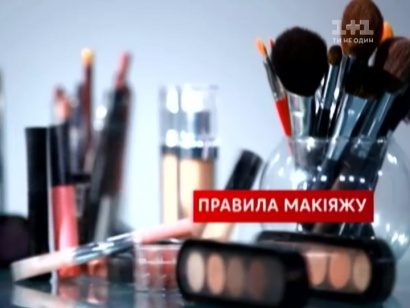 Правила макіяжу в