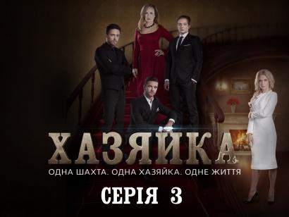 Серіал Хазяйка 3 серія 03.02.2016 дивитись онлайн