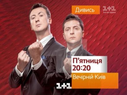 Вечірній Київ - Розіграш Зеленського!