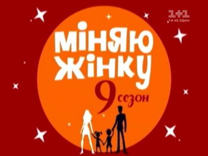 Родина Генадія і Оксани та родина Арчіла і Ніно. Міняю жінку - 9. Випуск - 15