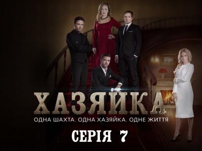 Серіал Хазяйка 7 серія від 10.02.2015 онлайн на 1+1