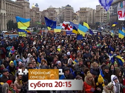 Українські сенсації. Без візи. Міфи та реальність на 1+1