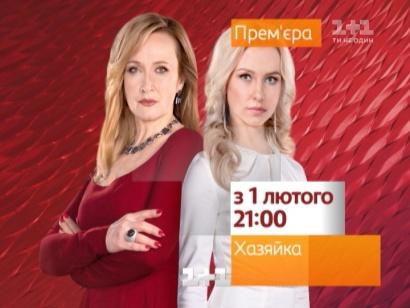 Серіал Хазяйка з 1 лютого!