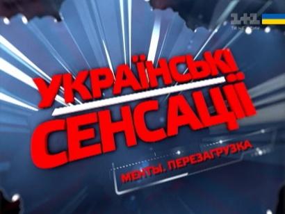 Українські сенсації. Менти.Перезавантаження