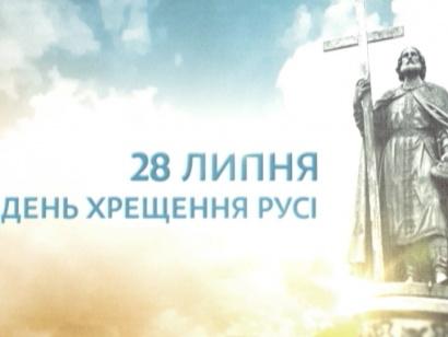 День хрещення Русі