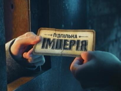 Підпільна Імперія. Мотель. Зірковий гість Любомир Левицький