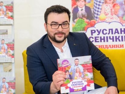 Руслан Сенічкін презентував книгу