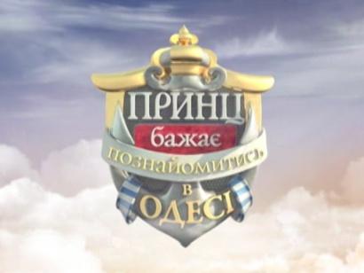 Принц бажає познайомитись в Одесі. Серія - 8