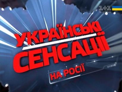 Українські сенсації. На Росії