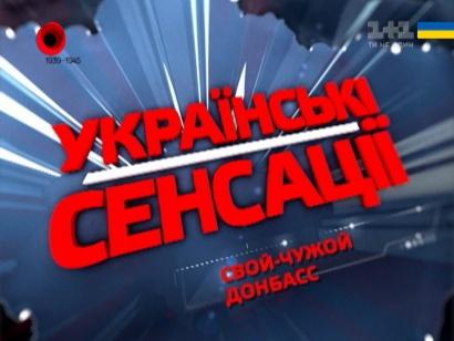 Українські сенсації. Свій-чужий Донбас
