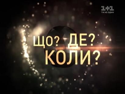 Що? Де? Коли? Восьмий сезон Ліги Зірок - Гра Сьома