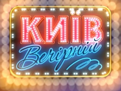 Київ Вечірній. Новий сезон. Зірковий гість Михайло Єфремов