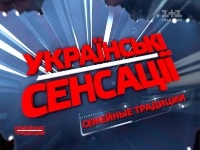 Українські сенсації. Сімейні традиції