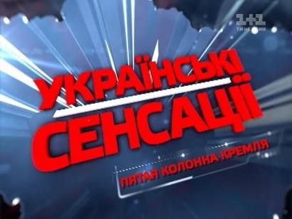 Українські сенсації. П'ята колона кремля