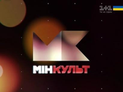 МінКульт. Гість програми Василь Шкляр