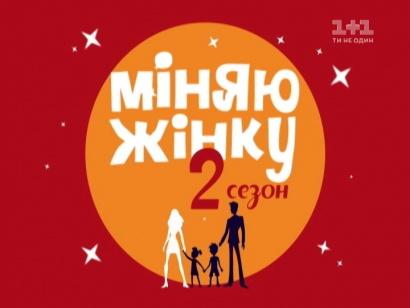 Міняю жінку - 2. Випуск - 12. Обмін між польським та українським селом