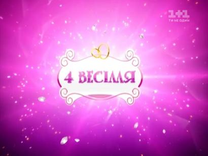 Чотири Весілля. Київ - Надвірна - Фастів - Ізмаїл