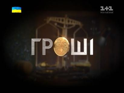 Гроші. Антиросійські санкції та блокада Криму