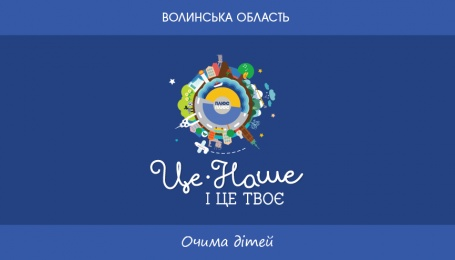 Україна очима дітей. Волинська область