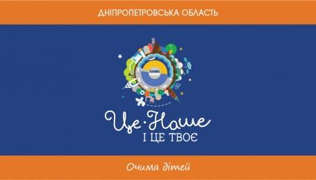 Україна очима дітей. Дніпропетровська область