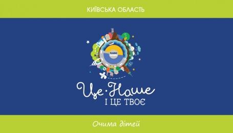 Україна очима дітей. Київська область