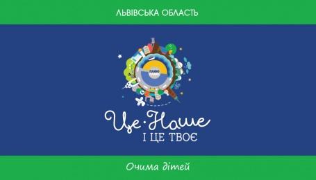 Україна очима дітей. Львівська область