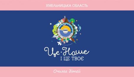 Україна очима дітей. Хмельницька область