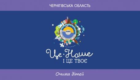 Україна очима дітей. Чернігівська область