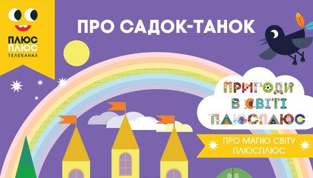 Вигравайте книжку-казку *Про садок-танок* від ПЛЮСПЛЮС!