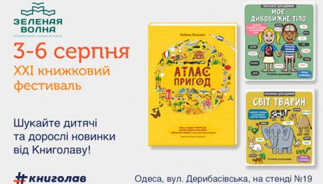 Книголав запрошує на фестиваль
