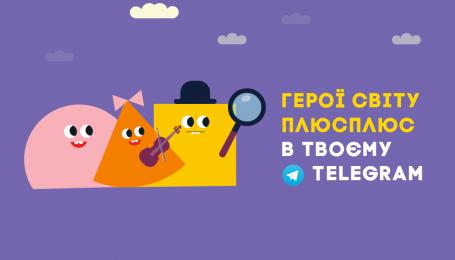 Герої світу ПЛЮСПЛЮС в Telegram