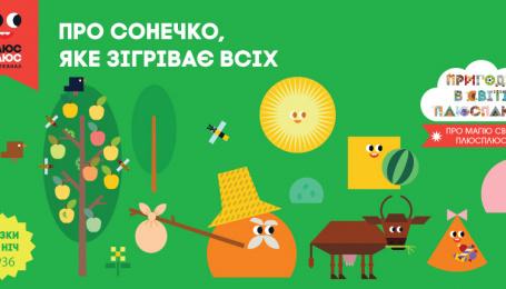 Вигравайте нову книжечку *Про сонечко, яке зігріває всіх*!