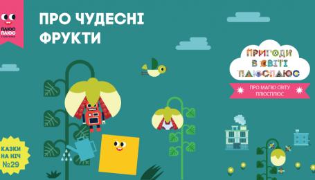 Вигравайте нову книжечку *Про чудесні фрукти* від ПЛЮСПЛЮС!