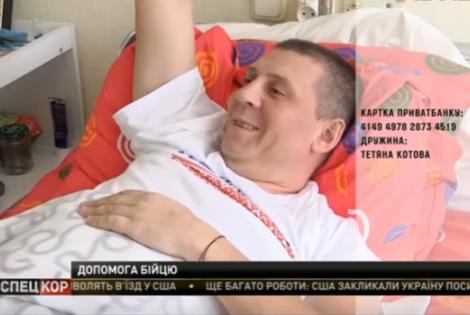 Боєць Дмитро Котов потребує допомоги