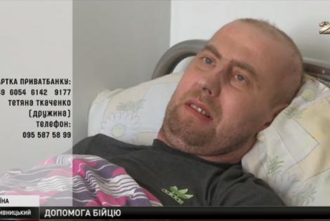 Допомоги потребує боєць Володимир Ткаченко