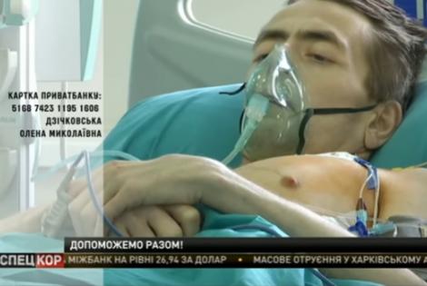 Захисник Денис Дзічковський бореться із важкою недугою
