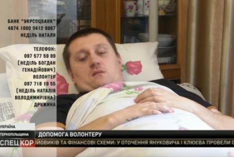 Богдан Неділь