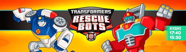 Трансформери: боти-рятувальники