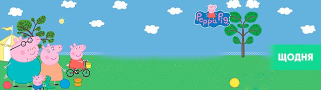 Свинка Пеппа: Дивись на сайті