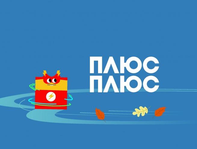 осінь на ПЛЮСПЛЮС