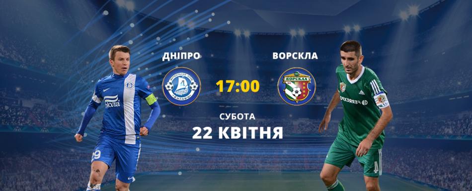 Матч ЧУ 2016/2017 Дніпро – Ворскла дивись на 2+2
