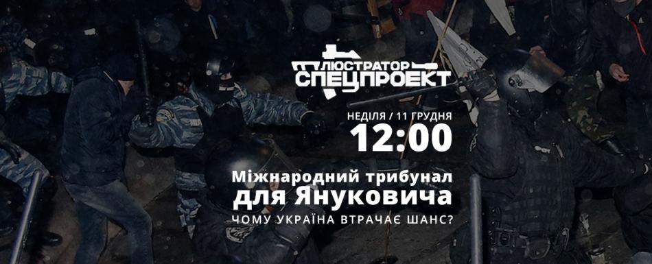 Міжнародний трибунал для Януковича. Чому Україна втрачає шанс?